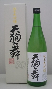 Tengumai `Yamahai` Junmai Daiginjo 50 (1